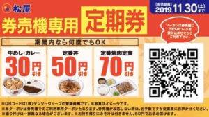 松屋定期券11月30日まで!新着情報!