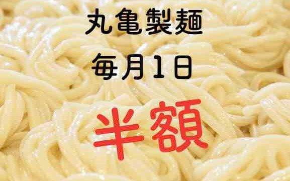 丸亀製麺の半額1日は混雑するが空いてる時間帯は?次回は11月1日!