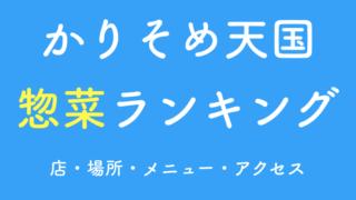 かりそめ天国商店街お惣菜ランキング 場所・値段 2019年10月11日放送